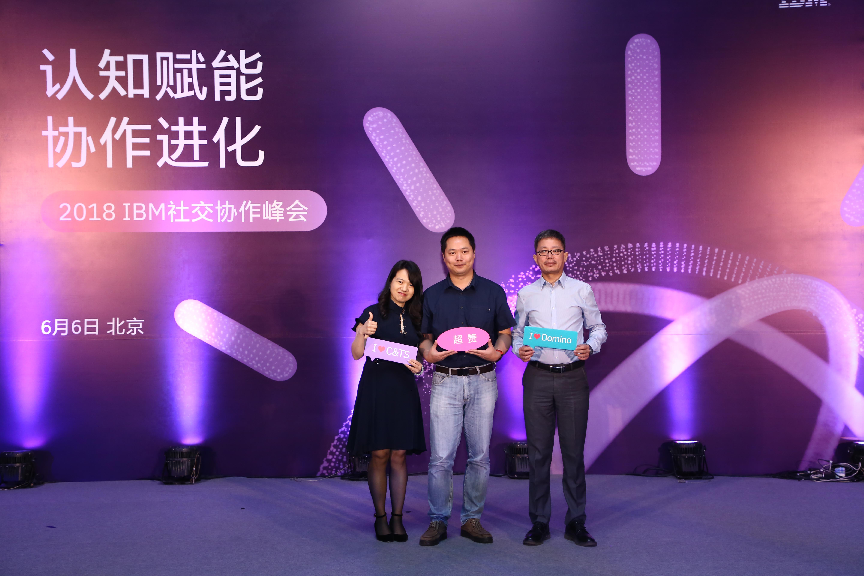 认知赋能 协作进化 2018 IBM 社交协作峰会 6月 6日 北京