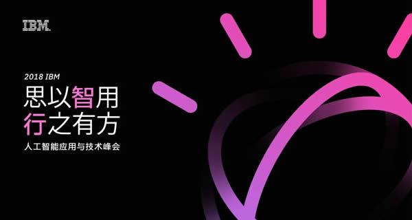 思以智用,行之有方——人工智能应用与技术峰会 9月 14日盛大开启
