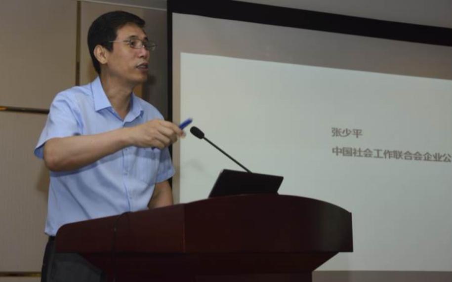 中国社会工作联合会企业公民委员会总干事张少平