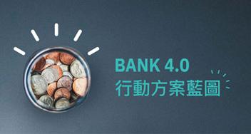 Bank 4.0 轉型藍圖