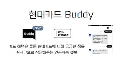 현대카드 Buddy