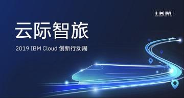 云际智旅 2019 IBM Cloud 创新行动周