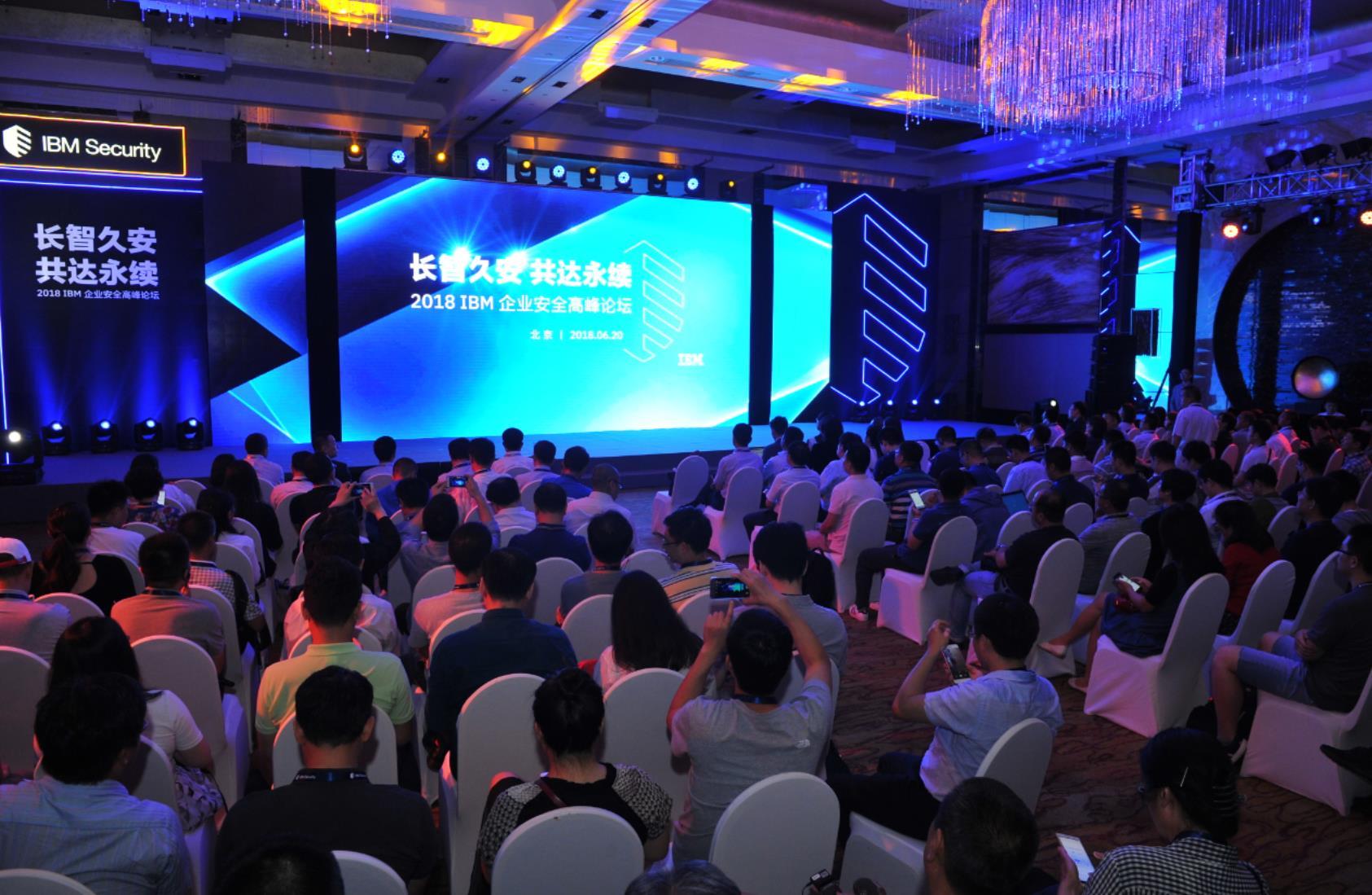 2018 IBM 企业安全高峰论坛在北京召开