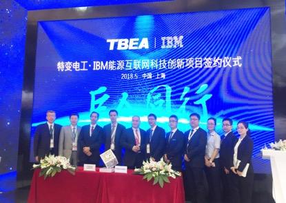 TBEA | IBM 特变电工·IBM 能源互联网科技创新项目签约仪式 2018.5 中国·上海 巨人同行