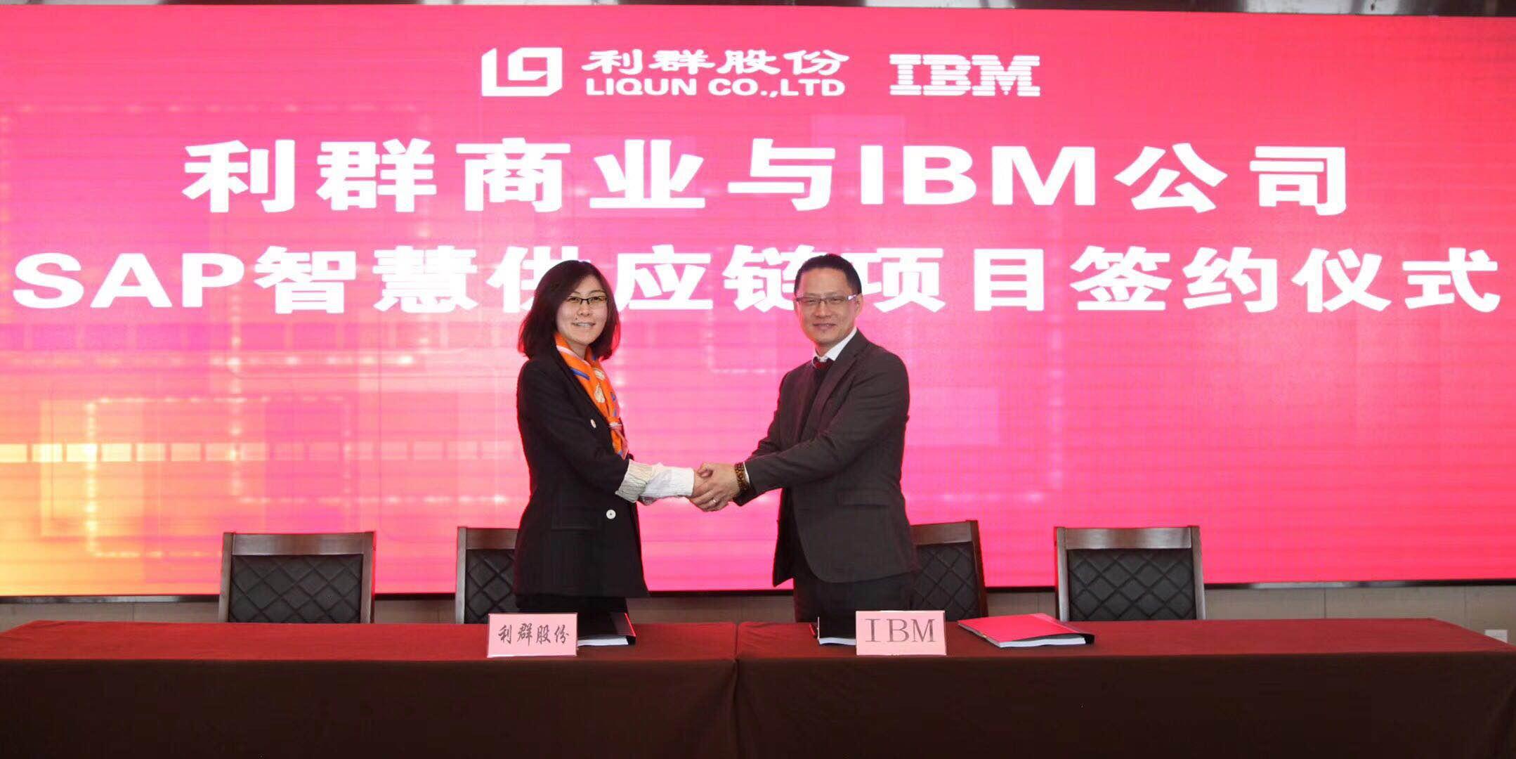 图注:利群商业集团总裁徐瑞泽女士、IBM 全球企业咨询服务部大中华区零售行业副合伙人沈国雄出席签约仪式