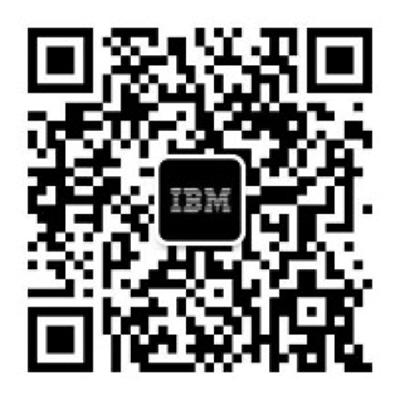IBM 官方微信公众号