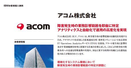 アコム株式会社