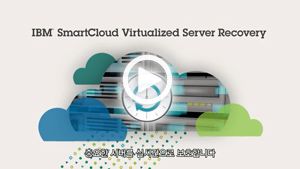 IBM SmartCloud Virtualized Server Recovery